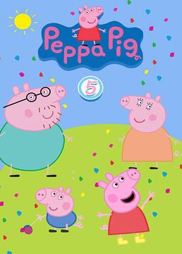 小猪佩奇第五季