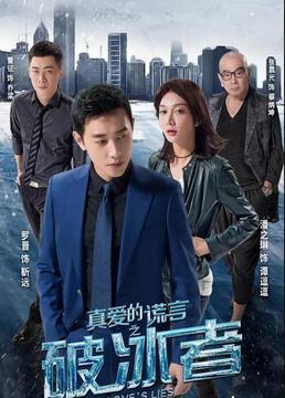 真爱的谎言(2018)
