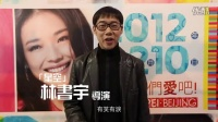 《爱Love》香港上映 台湾电影同仁为豆导拉票