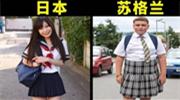 4个国外学校奇葩的规定