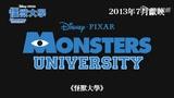 《怪兽大学》香港先行版:粤语字幕