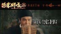 河东狮吼2(网络版预告片)
