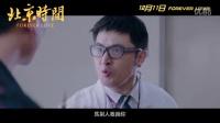《北京时间》先导预告片