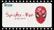 蜘蛛侠开启漫威全新篇章