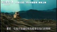 冰川时代2:融冰之灾(预告片11)
