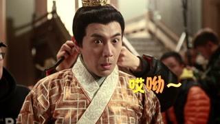 《唐砖》皇帝太子打戏花絮