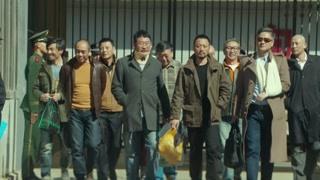 六爷那帮哥们在看守所关了一段时间后也获得释放 圆满落幕