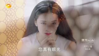 极光之恋第21集精彩片段1528878313581