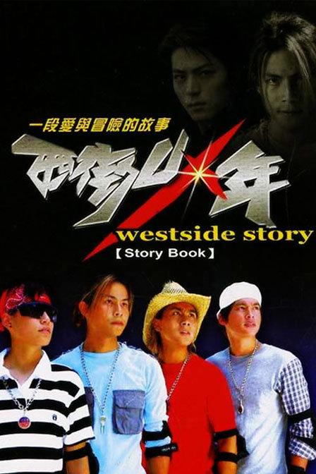 西街少年(2003)