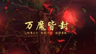 霹雳魔封片头曲【万魔皆封】