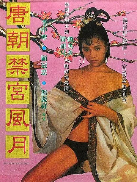唐朝禁宫风云