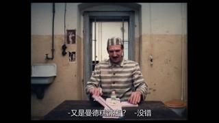 古斯塔夫竟然在监狱里分享小蛋糕 一群大男人的少女心