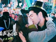 《情遇曼哈顿》正片片段 王丽坤高以翔地铁激吻