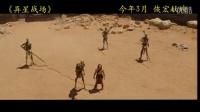 《异星战场》精彩片段