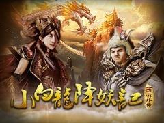 《西游外传之小白龙降妖》预告片