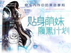 《贴身萌妹腹黑计划》预告片