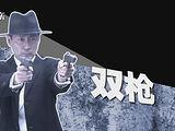 山东卫视《孤岛飞鹰》宣传片—大腕张子健