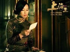 """《上海王》人物特辑 余男化身黑帮""""教母"""""""