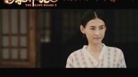 《河东狮吼2》MV 小沈阳《亮》