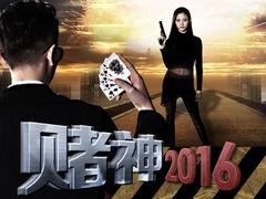 赌神2016预告
