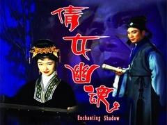 《倩女幽魂(1960)》预告片