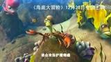 《海底大冒险》预告 小派激战鲨鱼救女友