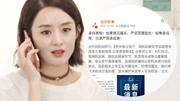 赵丽颖替孤儿院儿童疑遭性侵发声:等待真相!