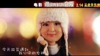 电影《谁说我们不会爱》定格动画MV  呆萌杜淳萌翻天 夜色温柔中体验极致诱惑