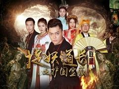 《捉妖道长联盟之护国宝藏》预告片
