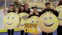 《表情奇幻冒险》Emoji Day全球联欢破吉尼斯纪录