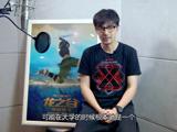 《龙之谷:破晓奇兵》胡歌独家幕后揭幕制作特辑