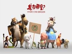 《龙在哪里?》发舞林争霸特辑 动感简约嗨爆金秋