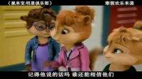 鼠来宝明星俱乐部(中文加长预告)