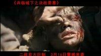 兵临城下之决战要塞(中文版预告片)