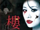 《楼》发新版预告片 林心如闯惊悚鬼楼发人心拷问