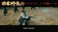 《河东狮吼2》主题曲-小沈阳《亮》MV