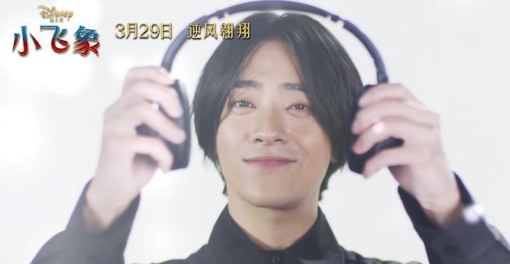 《小飞象》中文主题曲《亲爱的》MV