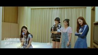 电影《宿醉姐妹团》片段