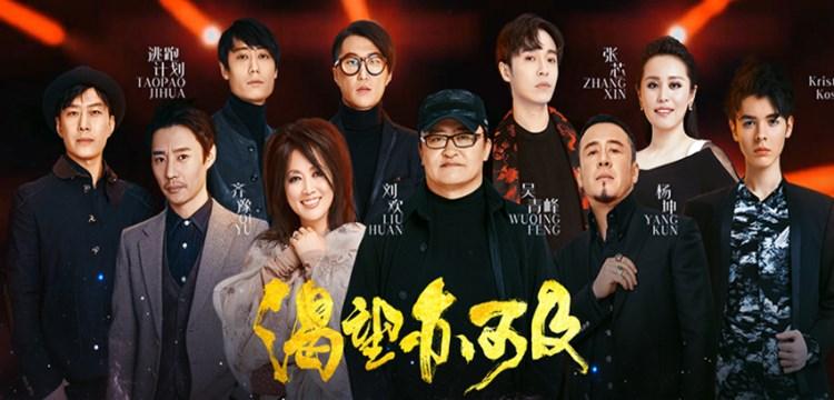 刘欢霸气奏响最强音 小K首秀中国风十足