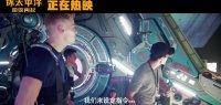 """环太平洋:雷霆再起(""""机甲驾驶学员训练""""特辑)"""