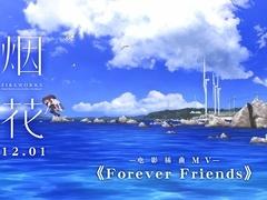 《烟花》电影插曲MV 《Forever friends》重现温暖经典
