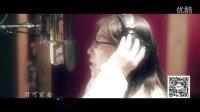 《大明劫》发布主题曲 小野丽莎献唱