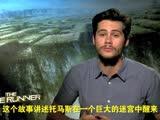 《移动迷宫》男主:迪伦·奥布莱恩问候视频