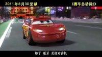 《赛车总动员2》5分钟超长中文高清片段-东京极速狂飚