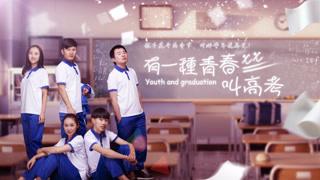 《有一种青春叫高考》预告片