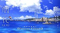 电影《烟花》首发插曲《Forever friends》MV 1201青春有你