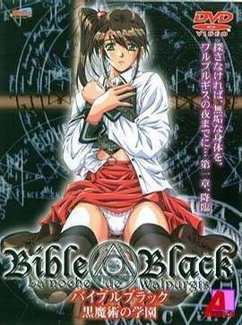 黑暗圣经新黑暗圣经全集