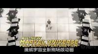 《钢铁侠:纳米魔崛起》剧场版动画预告