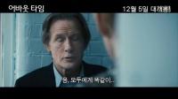《时空恋旅人》韩国版预告