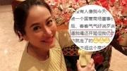 叶璇饭局怼富商? 发文控诉强迫喝酒行为网友点赞